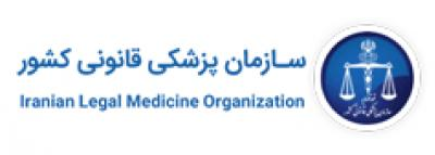 اداره کل پزشکی قانونی استان هرمزگان